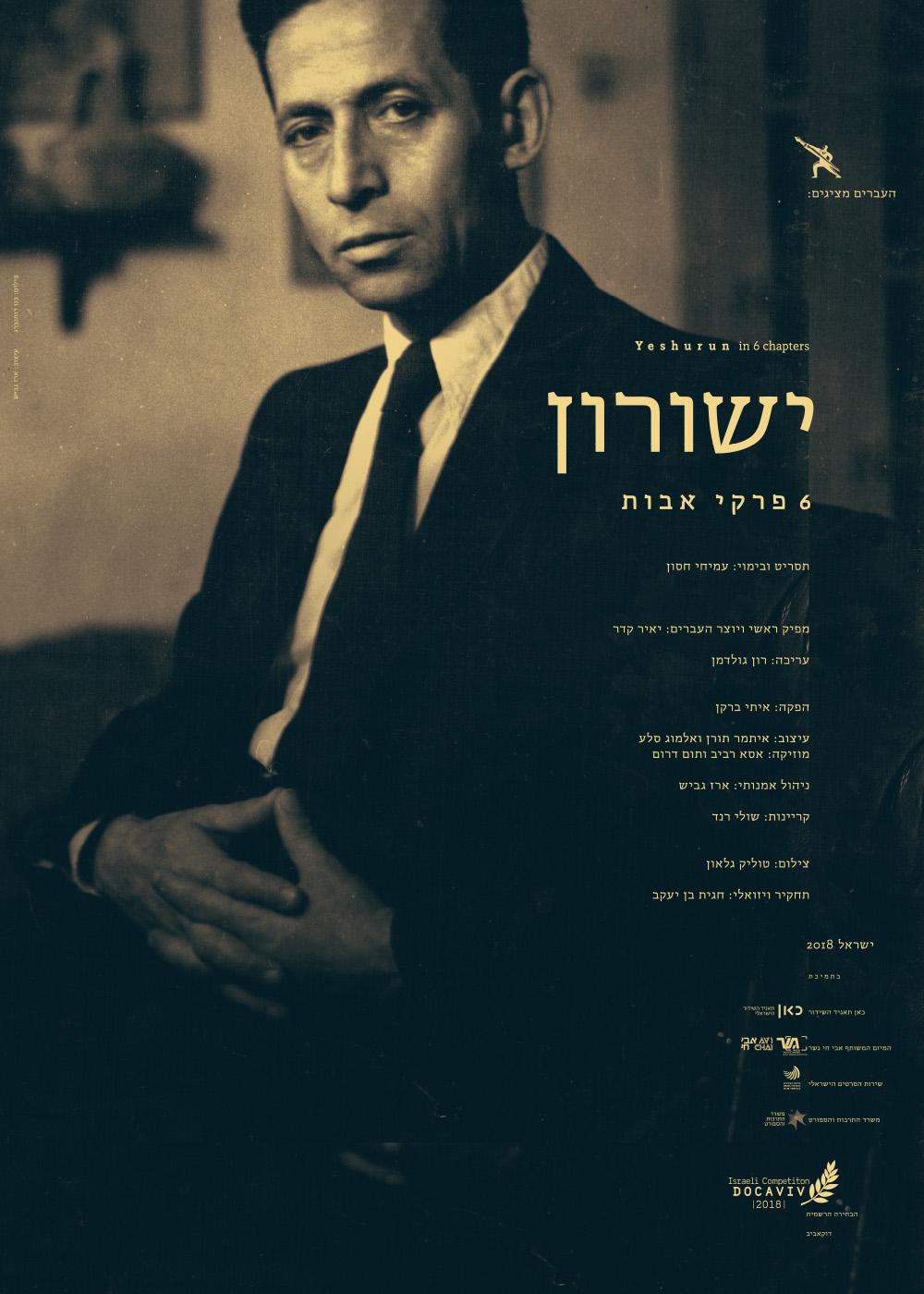 Yeshurun_Poster Print