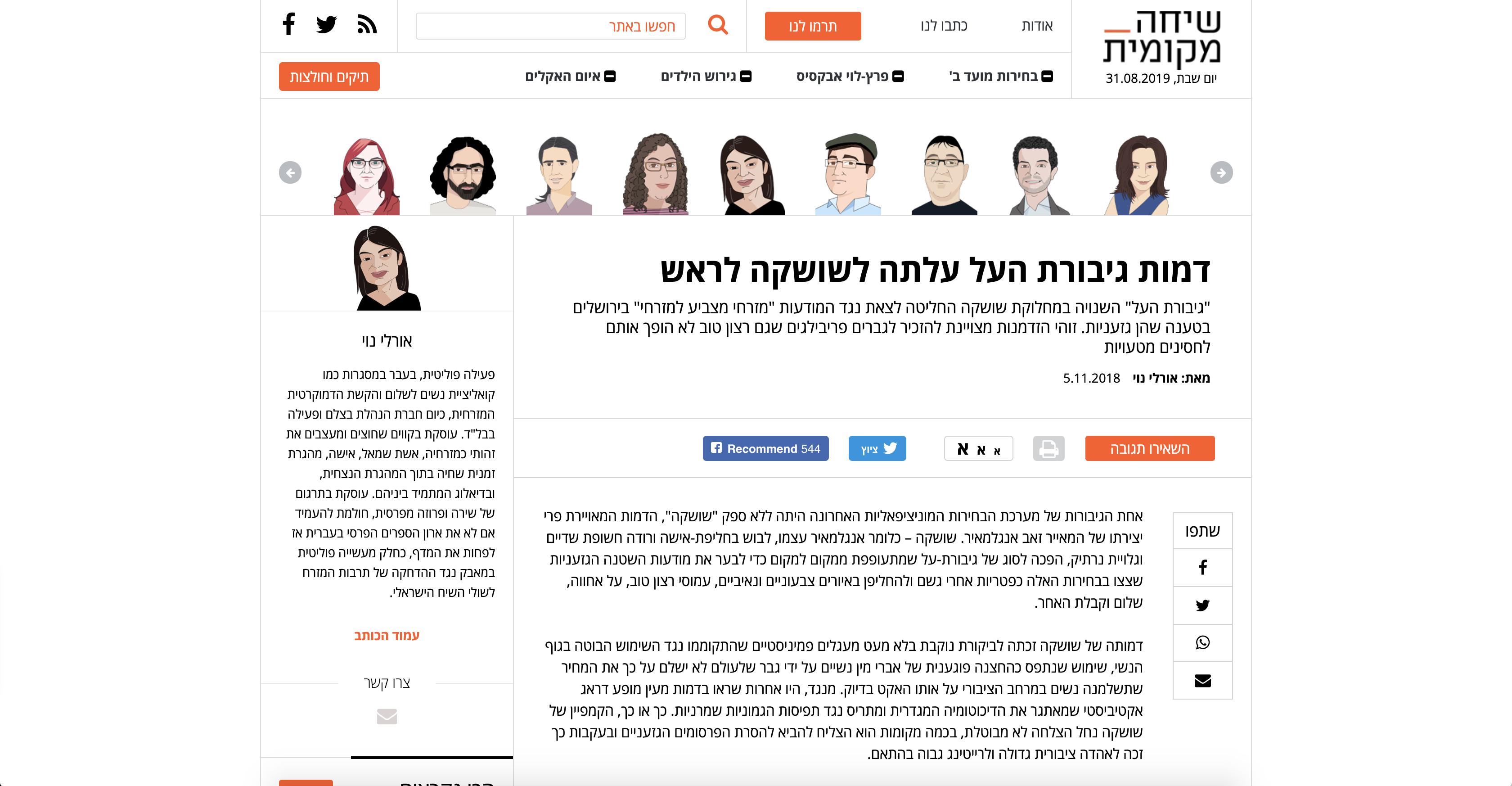 צילום מסך מתוך האתר ׳שיחה מקומית׳