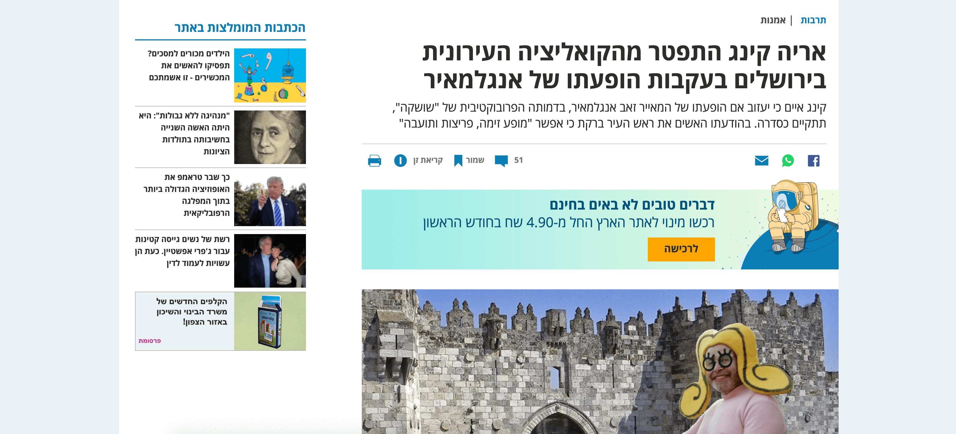 אריה קינג התפטר. צילום מסך מתוך אתר ׳הארץ׳