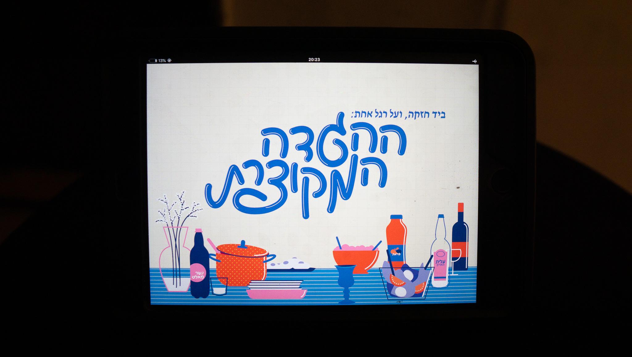 נגה פירסט - ההגדה המקוצרת