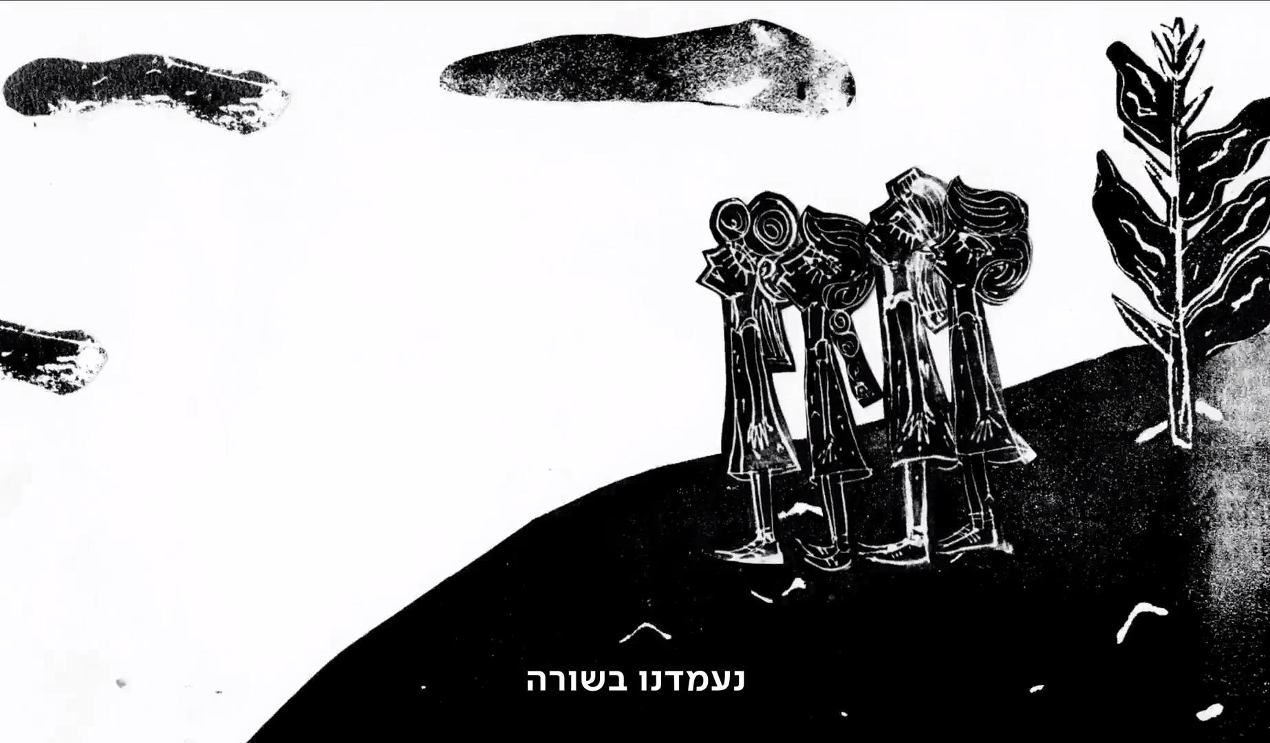 ׳באנו בשביל הכנפיים, נשארנו כי לא הצלחנו לעוף׳ של נטע מרים פרץ