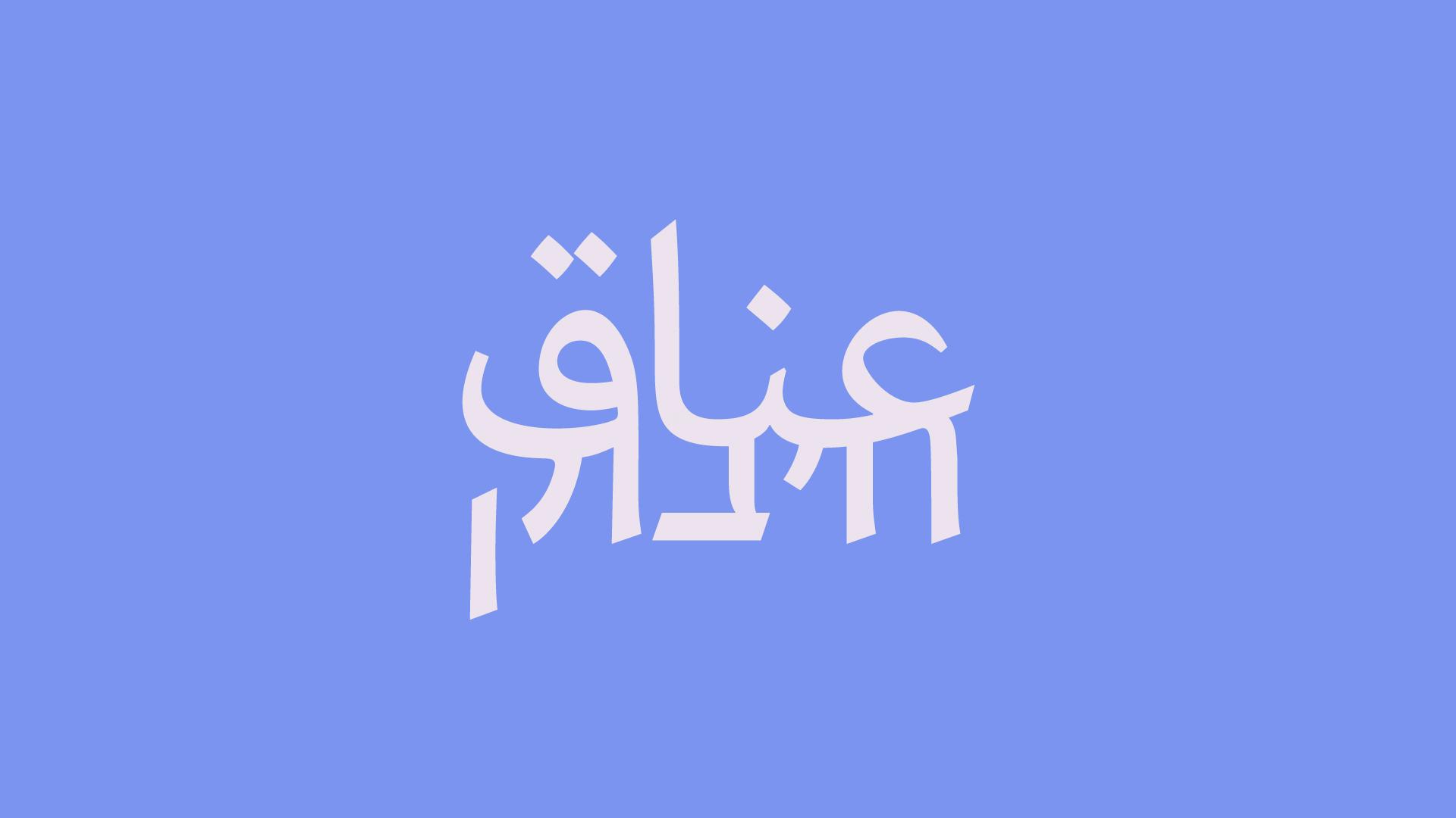 ערברית. עיצוב: לירון לביא טורקניץ׳