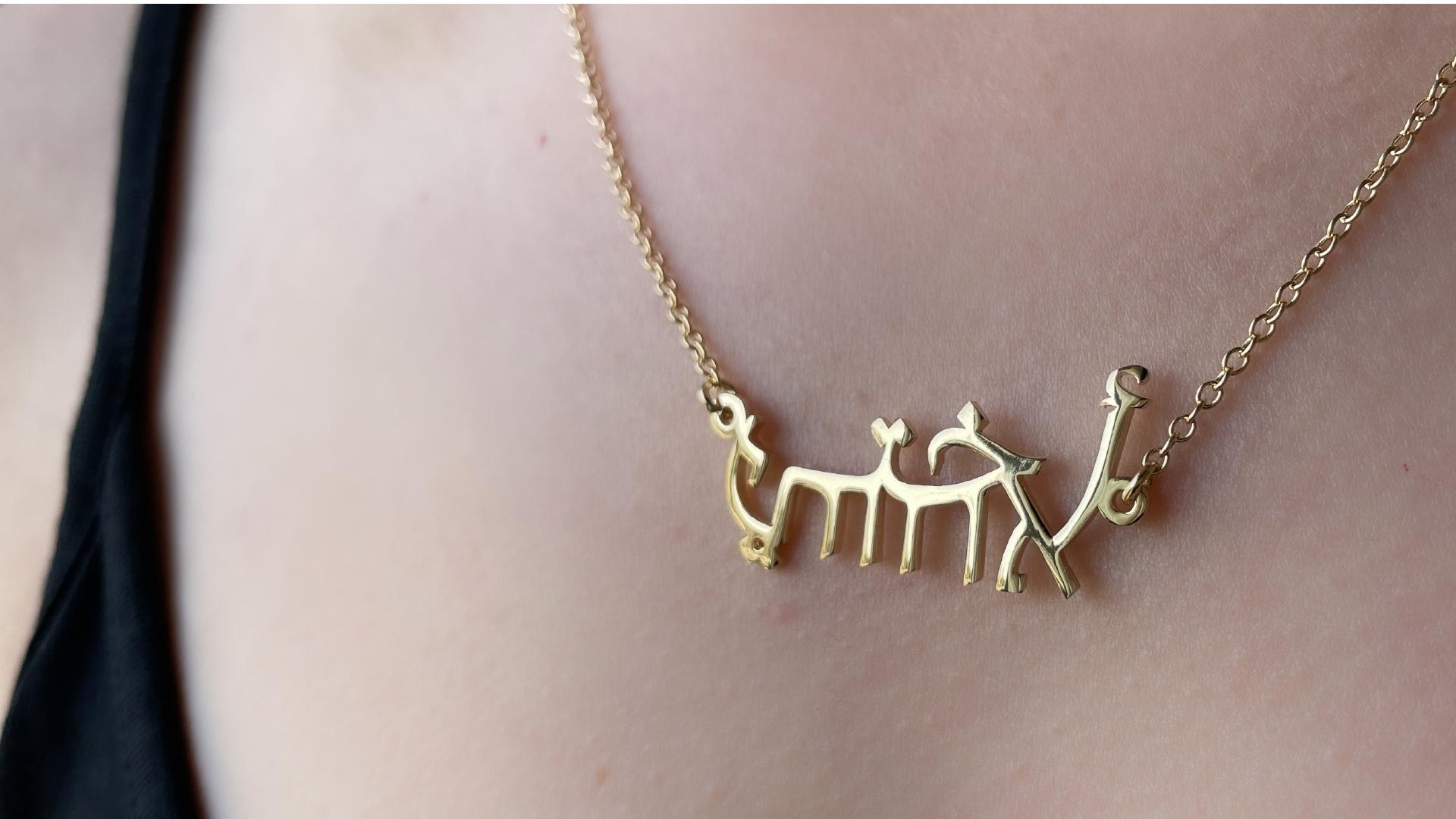 תכשיט ׳ערברית׳