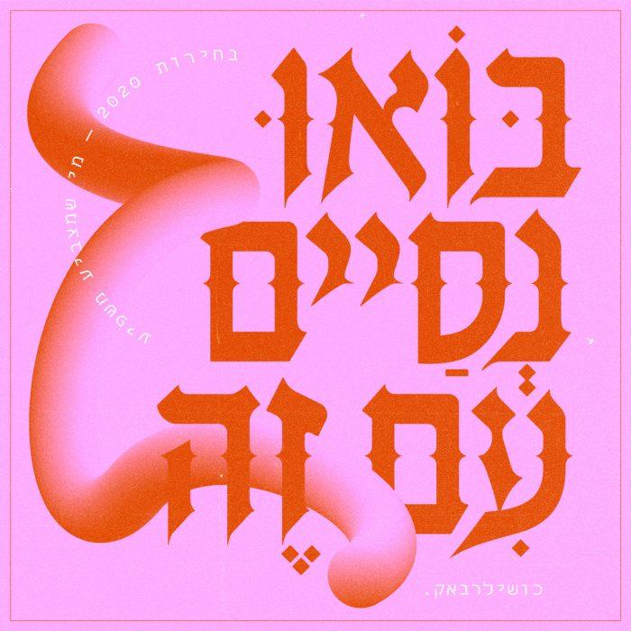 מאיה בר יהודה